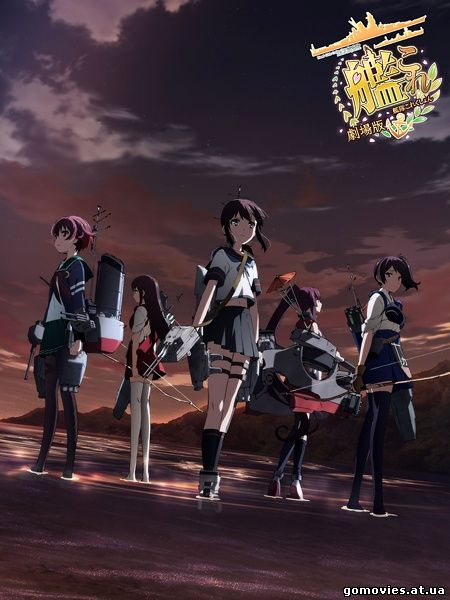 KanColle: The Movie (2016)