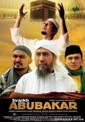 Syaikh Abubakar (2017)