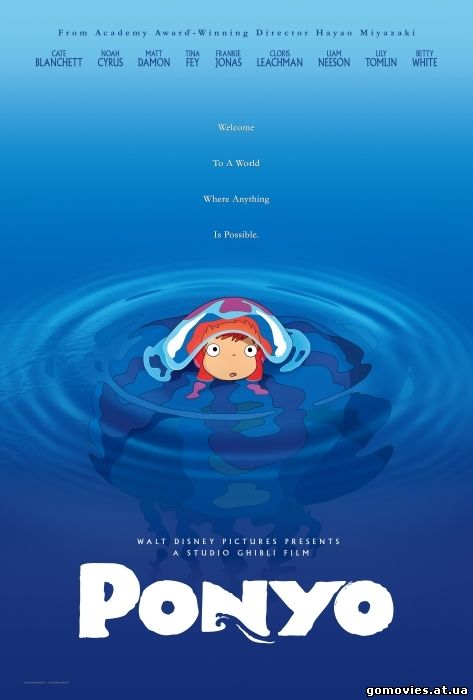 Ponyo on the Cliff by the Sea (2017)